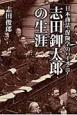 志田こう太郎の生涯 日本商法・保険学のパイオニア