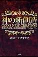 神の新創造 聖書に啓示された自然法則を超えるマインドのパワー