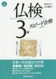 仏検 3級 スピード合格<新訂版> CD付