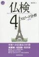 仏検 4級 スピード合格<新訂版> CD付