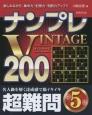 ナンプレVINTAGE200 超難問 楽しみながら、集中力・記憶力・判断力アップ!!(5)