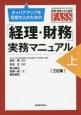 キャリアアップを目指す人のための「経理・財務」実務マニュアル<三訂版> (上)