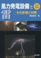 風力発電設備と雷-その影響と対策-