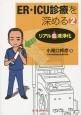 ER・ICU診療を深める リアル血液浄化 (2)