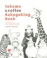 tokomo & coffee Rakugaking Book トコモとコーヒー、どうぶつたちのイラスト集
