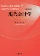 現代会計学<第4版> 財務会計の基礎知識
