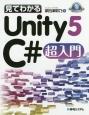 見てわかる Unity5 C# 超入門