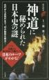 神道に秘められた日本史の謎 古代から近現代まで、48の疑問を解決!