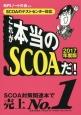 これが本当のSCOAだ! 2017 SCOAのテストセンター対応