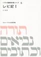 レビ記 ヘブライ語聖書対訳シリーズ5 (1)