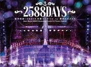 松井玲奈・SKE48卒業コンサートin豊田スタジアム~2588DAYS~