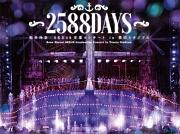 松井玲奈・SKE48卒業コンサートin豊田スタジアム〜2588DAYS〜