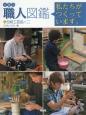 企業内 職人図鑑 伝統工芸品の二 私たちがつくっています。(7)