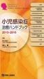 小児感染症治療ハンドブック 2015-2016