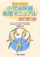 小児科医のための小児泌尿器疾患マニュアル<改訂第3版>