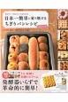 日本一簡単に家で焼けるちぎりパンレシピ 基本から応用まで全62アレンジ