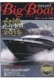 Big Boat SELECTION 2015-2016 大型モーターボート撰集