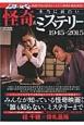 エンタムービー 本当に面白い怪奇&ミステリー 1945⇒2015 戦後70年のSF映画をすべて徹底検証!!