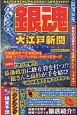 銀魂 大江戸新聞 おもしろすぎて読むのが止まらないんだけどォォォ!!