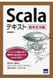 Scalaテキスト 基本文法編 オブジェクト指向言語と関数型言語を融合させたSca