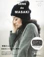 SENS de MASAKI 2015-2016秋冬 雅姫さんは日本のいいものに夢中! センスを磨く暮らしの教科書(3)