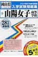 山陽女子高等学校 平成28年 実物を追求したリアルな紙面こそ役に立つ 過去問5年
