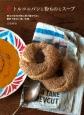 トルコのパンと粉ものとスープ