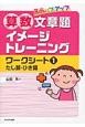 ステップアップ 算数文章題イメージトレーニング ワークシート たし算・ひき算 (1)