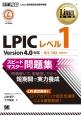 LPICレベル1 スピードマスター問題集 Version4.0対応 101、102試験対応 Linux技術者認定試験学習書