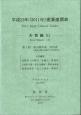 産業連関表 計数編1 第1部 取引基本表 産出表(基本分類(518部門×397部門)) 平成23年