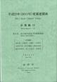 産業連関表 計数編3 第4部 取引基本表及び各種係数表(統合小分類(190部門)) 平成23年