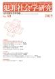 犯罪社会学研究 課題研究:少年非行と非行少年処遇の過去・現在・未来 (40)