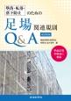 墜落・転落・落下防止のための足場関連規則Q&A<改訂第2版> 平成27年の改正に対応
