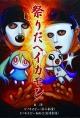 祭りだヘイカモン(DVD付)