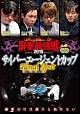 近代麻雀プレゼンツ 麻雀最強戦2015 サイバーエージェントカップ~Last Spot~ 上巻