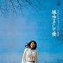 <フォーク・アルバム第1集> 風・空・そして愛