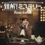 難解!ミステリー(DVD付)