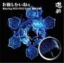 お前しかいねぇ 遊turing RED RICE(from湘南乃風)(B)(DVD付)