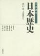 岩波講座 日本歴史 近現代5 (19)