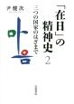 「在日」の精神史 三つの国家のはざまで (2)