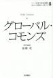 グローバル・コモンズ シリーズ 日本の安全保障8 (8)