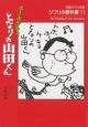 ホーホケキョ となりの山田くん ジブリの教科書11
