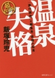 温泉失格<超改訂版> 『旅行読売』元編集長、覚悟の提言