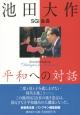 池田大作 SGI会長 平和への対話<新装普及版>