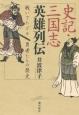 史記・三国志 英雄列伝 戦いでたどる勇者たちの歴史