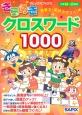 きらめきクロスワード1000 読解力・記述力がつく! 小学3~6年生(100)