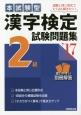 本試験型 漢字検定 2級 試験問題集 2017 試験と同じ形式でたくさん解きたい!