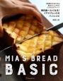 毎日食べたくなる!ミアズブレッドのパンレシピ 2種類の生地で作る基本のパン作りとたくさんのアレン