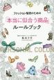 ファッション販売のための「本当に似合う商品」ルールブック
