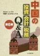 中国の投資 会計 税務 Q&A<第6版>